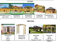Беседки, МАФ, малые архитектурные формы, деревянные беседки, перголы