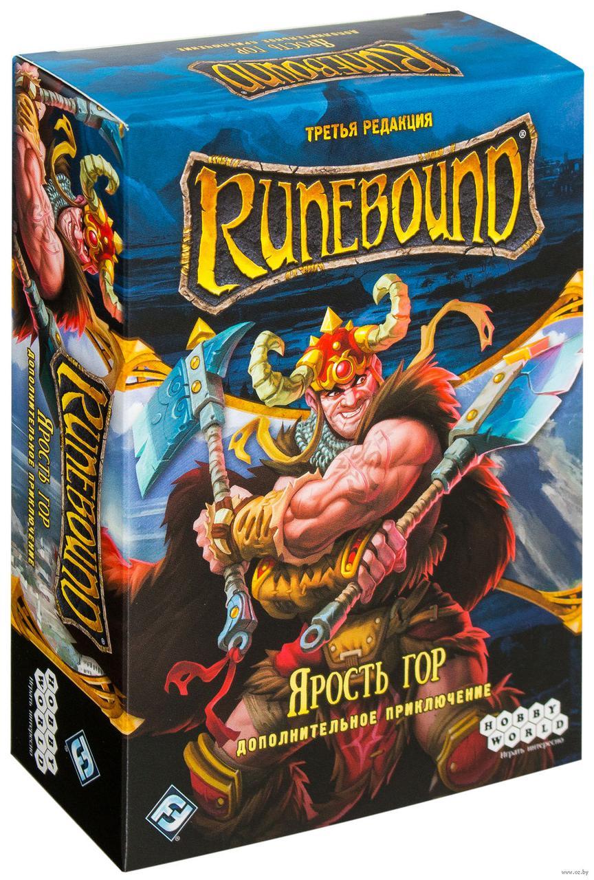 Настольная игра Runebound: Ярость Гор
