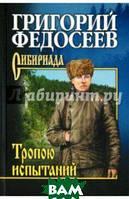 Федосеев Григорий Анисимович Тропою испытаний