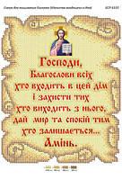 ТМ Сяйво БСР-4103 Молитва входящего в дом, укр., схема под вышивку бисером