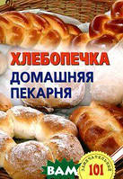 В. Хлебников Хлебопечка. Домашняя пекарня
