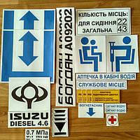 Наклейки на автобус Богдан А09202, А091, А093