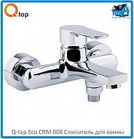 Смеситель для ванны Q-tap Eco CRM 006