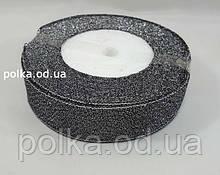 Лента парча темное серебро (ширина2.5 см)1рулон 25 ярд=23м