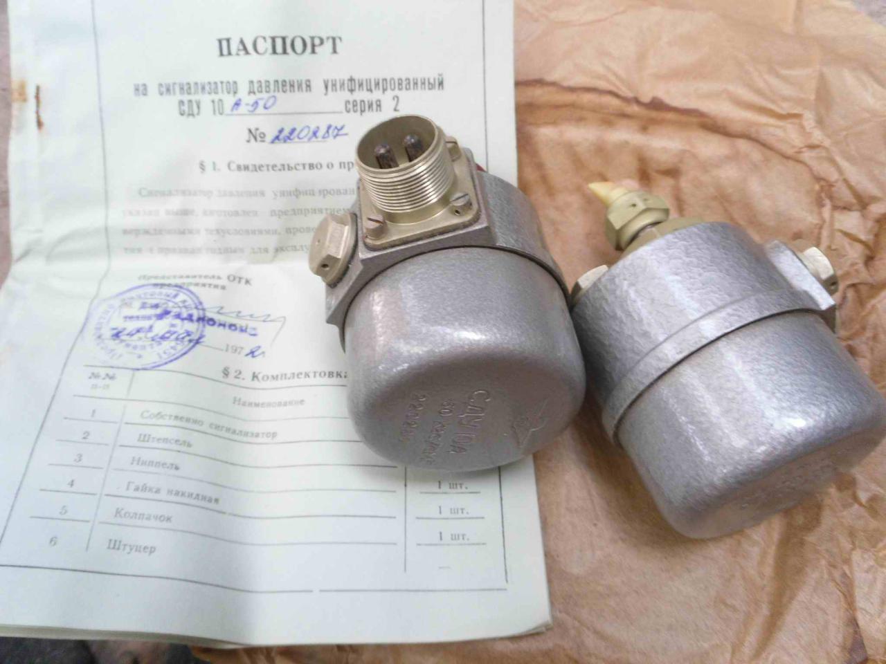 Сигналізатор тиску СДУ9А-20кгс/см