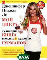 Дженнифер Николь Ли Моя диета. Кулинария книга Веселых и Здоровых Гурманов