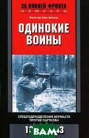 Вальтер Хартфельд Одинокие воины. Спецподразделения вермахта против партизан. 1942-1943