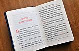 Молитвослов. Русский шрифт, фото 5