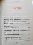 Молитвослов. Русский шрифт, фото 3