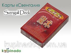 Карты Свенгали  (Svengali deck)