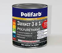 """Эмаль по металлу """"Захист 3 в 1"""" Polifarb, с молотковым и перламутровым эффектом, чёрная, 0.7кг"""