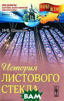 И. В. Шишкин История листового стекла. Выпуск  72