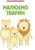 Малюємо тварин збірник., фото 1