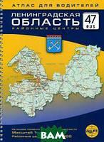 Ленинградская область, районные центры. Атлас для водителей