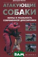 Фатин Дмитрий Александрович Атакующие собаки. Мифы и реальность современной дрессировки