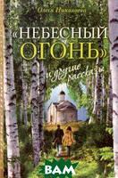 Олеся Николаева Небесный огонь  и другие рассказы 2-е издание исправленное