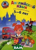 Крижановская Татьяна Владимировна Английский язык. Для одаренных детей 5-6 лет