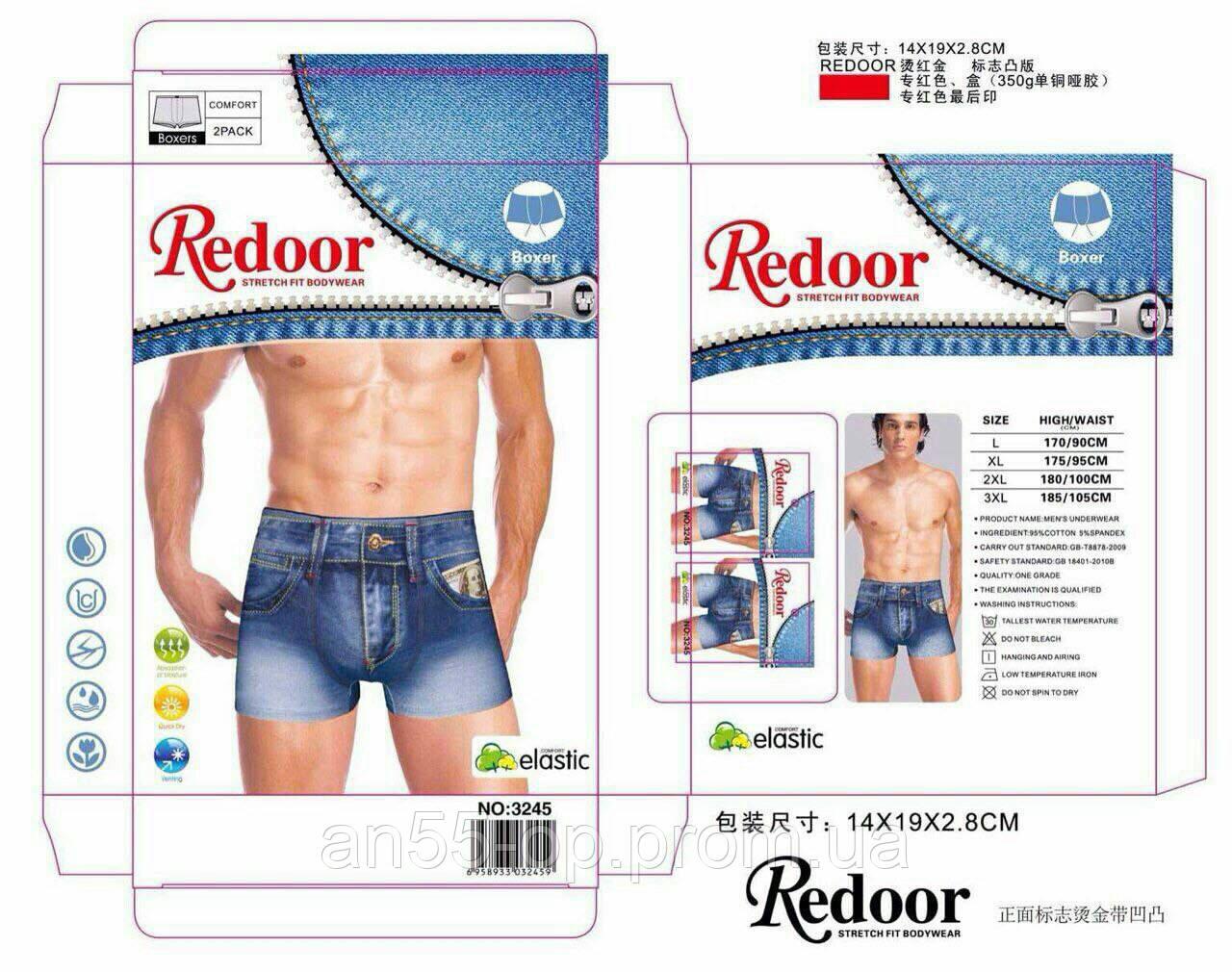 731ec55595495 Мужские трусы боксеры стрейч Redoor APT 3245.цена из склада на Oдесса(7км)