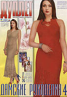 Новый номер журнала Дуплет № 198