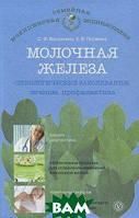 Молочная железа. Онкологические заболевания: лечение и профилактика