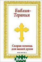 Елецкая Елена Анатольевна Библия-Терапия. Скорая помощь для вашей души