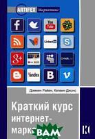 Дэмиен Райен, Келвин Джонс Краткий курс интернет-маркетинга