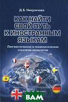 Д. Б. Никуличева Как найти свой путь к иностранным языкам. Лингвистические и психологические стратегии полиглотов