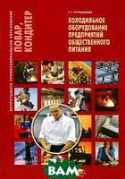 Г. Г. Лутошкина Холодильное оборудование предприятий общественного питания