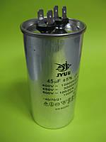 Конденсатор двойной емкости CBB65 45+5uF 450V для кондиционеров