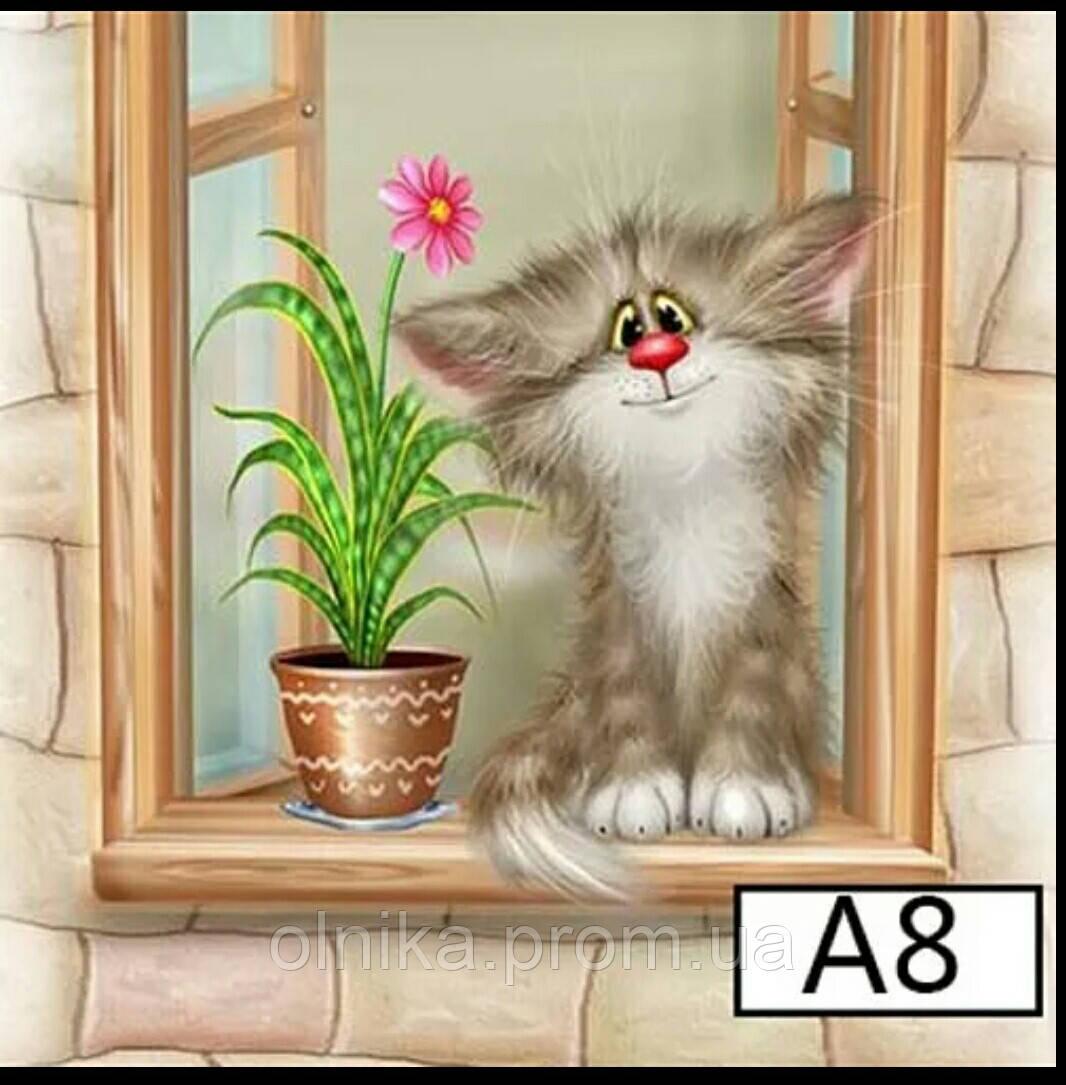 """Набір для творчості diamond mosaic алмазна живопис """"Кота в віконці"""""""