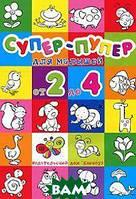 Н. Е. Васюкова Раскраски: Супер-пупер для малышей от 2 до 4