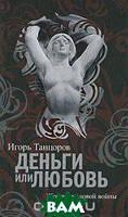 Игорь Танцоров Деньги или любовь. Жертвы половой войны