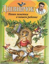 """Книга доктора Комаровского """"Дневничок. Наши заметки о нашем ребенке"""""""