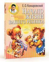 """Книга доктора Комаровского """"Начало жизни вашего ребенка"""""""