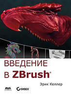 Введение в ZBrush 4