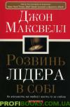 Книга «Розвинь лідера в собі»