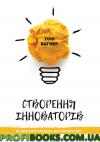Книга «Створення інноваторів»