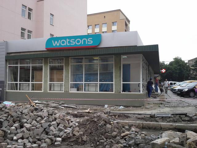 Watsons на вулиці Вагова 4