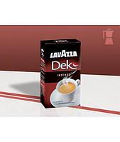 Кофе молотый без кофеина LAVAZZA DEK  INTENSO 250гр