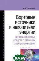 Овсянников Е.М. Бортовые источники и накопители энергии автотранспортных средств с тяговыми электроприводами: Учебник
