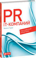 Листалка  PR IT-компаний: Российская практика Гуров Ф
