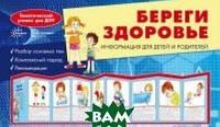 Городецкий С. Ширмочки. Береги здоровье. Информация для детей и родителей