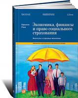 СКИДКА! Экономика, финансы и право социального страхования: институты и страховые механизмы Роик В