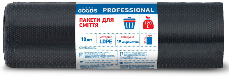 Мешки для мусора TM Goods Professional 120 л, 10 шт, 19 мкм