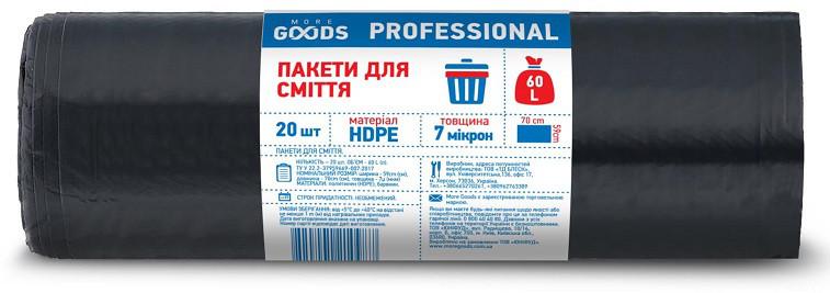 Акція -35% Пакеты для мусора TM Goods Professional 60 л, 20 шт, 7 мкм