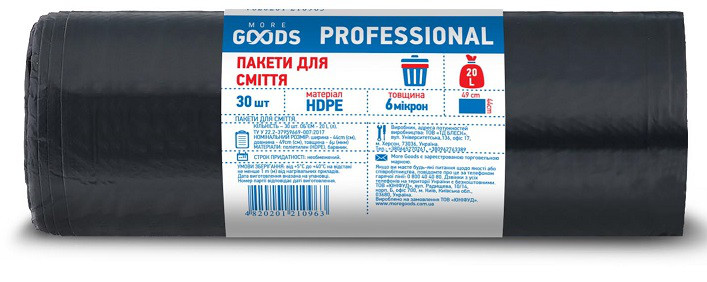 Акція -50% Пакеты для мусора TM Goods Professional 20 л, 30 шт, 6 мкм