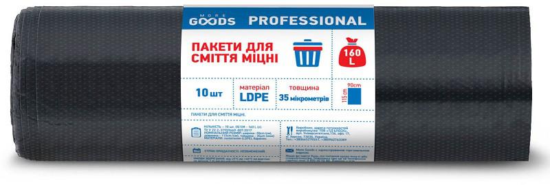 Мешки для мусора TM Goods Professional 160 л, 10 шт прочные, 35 мкм