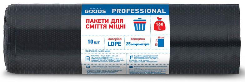 Мешки для мусора TM Goods Professional 160 л, 10 шт, 25 мкм