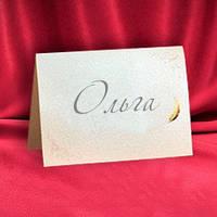 Рассадочная карточка на свадебный стол в бежевых тонах, гостевые, банкетные, именные карточки