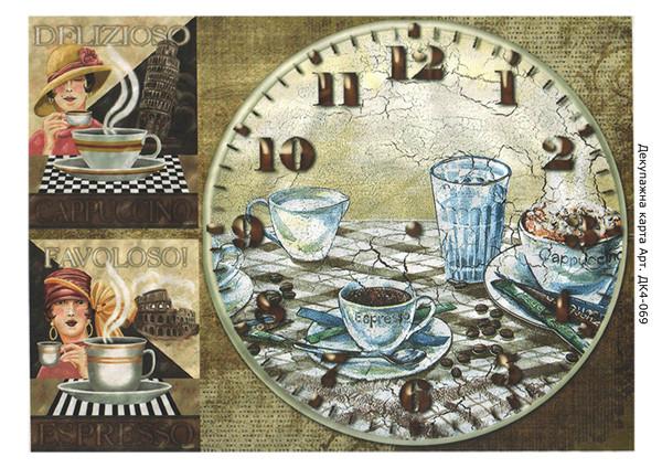 ДК4-069. Декупажна карта Час на каву